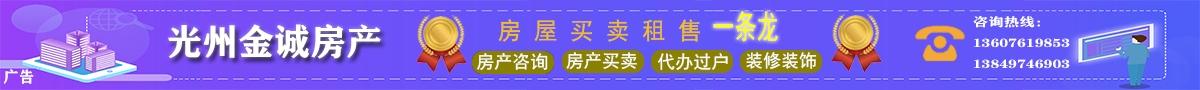 光州金诚房产