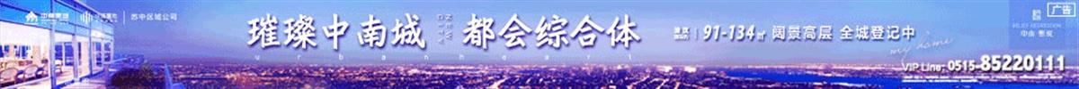 东台中南置地