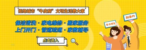 新县网生活服务频道