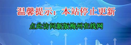 梅州(zhou)生活網