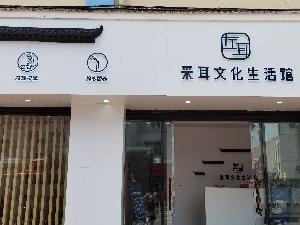 江川·左耳采耳文化生活体验馆