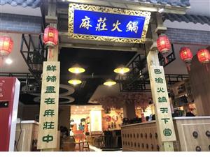 """酒泉东方广场""""麻庄火锅公馆""""不支付员工工资"""