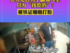 济南都市频道:  光天化日之下,男子翻墙入室,被房主堵在屋内,还极力狡辩!抓他没商量!#入室# #抓现形#
