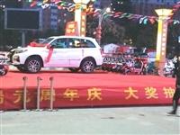 瑞元購物廣場周年大慶購物抽汽車