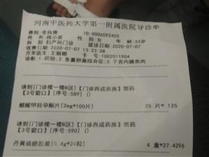 有捡到者请联系我电话13140517190本人是河南邓州市的来这里看病不慎将药丢失了