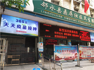 鼎屏社区卫生服务中心虚假宣传