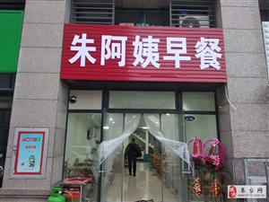出租东台碧桂园商铺