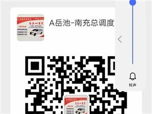 【岳池往返南充】【合法定制客�\】19950995333