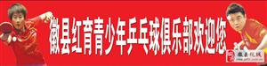 2021年徽县红育青少年乒乓球俱乐部寒假招生开始啦!