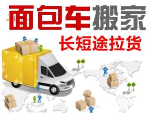 郑州长途搬家拉货面包车