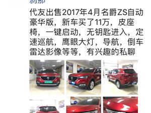 出售以下二手車