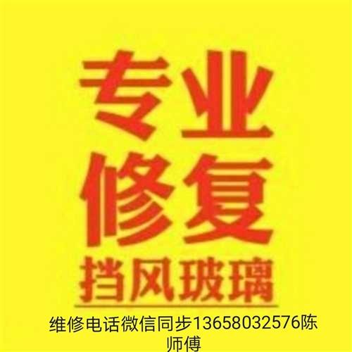 青白江本地挡风玻璃修复中心16年(免费上门)