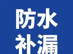 冀州专业屋顶防水维修设计施工,楼顶防水堵漏