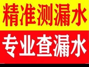 郑州消防水管查漏,自来水暗管查漏点 精准定位查漏水