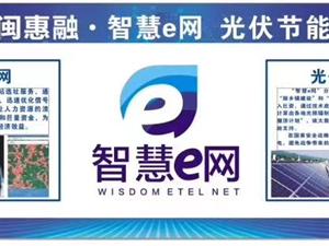 招募合作:智慧e网:5G微基站选址&光伏节能发电