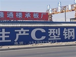 酒泉天钢鑫诚彩钢CZ型钢楼承板加工厂