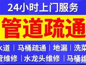 滦川县下水道疏通 马桶疏通 漏水检测 抽粪清化粪池