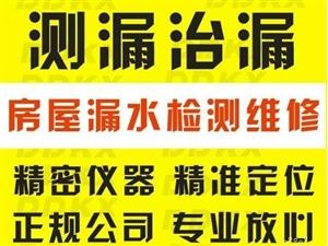 杭州专业消防水管查漏,自来水管检查漏水点公司