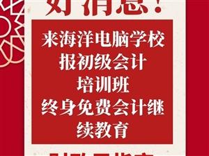 现在来★海洋学校★报初级会计班终身免费会计继续教育