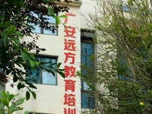 提升学历,请选择广安成才自考/广安远方教育!