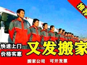 宜昌又发专业搬家公司单位居民搬家 提供各种搬运装卸