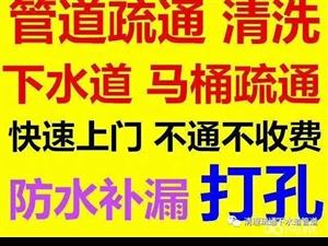 郑州下水道疏通 郑州马桶疏通 漏水检测郑州抽粪