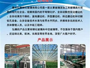 青州弘耀鋼化玻璃有限公司