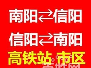 信阳东站至南阳拼车电话