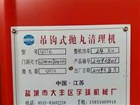 19年九月份买的抛丸清洗机Q 376由于疫情影响现出售看设备出价,买的时候是36000不包运费,才用...