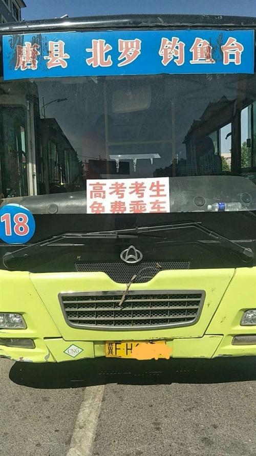 唐县–钓鱼台18路公交车转让一辆