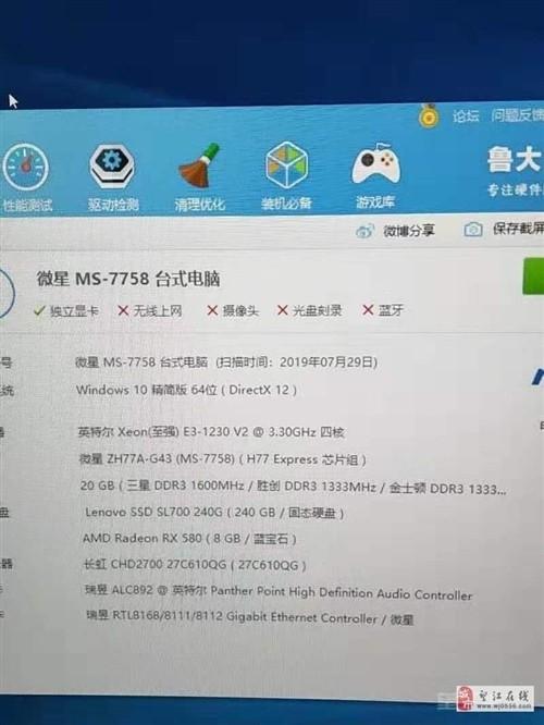 1800元吃鸡电脑,鲁大师跑分250000+,望江县城内可送货。