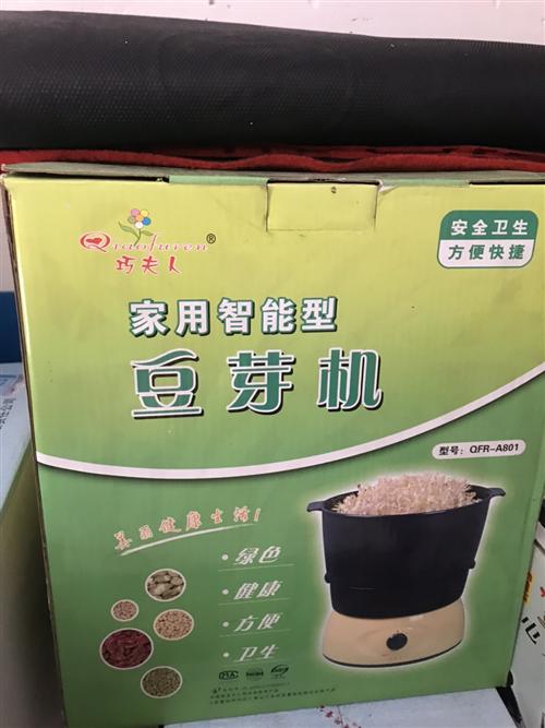 豆芽機,**,一次沒用過,博興縣城內送貨上門
