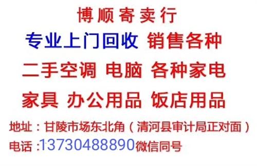 专业上门回收各种二手物资,电话13730488890微信同号