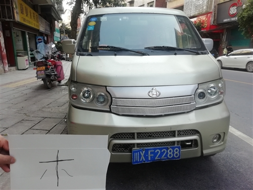 长安星光4500,6月29日审的车,刚交了2000多点的保险。