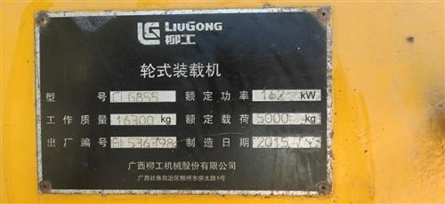 柳工铲车,一五年的,车在博兴城东,加长臂,有兴趣的老板可以电话联系,随时试车