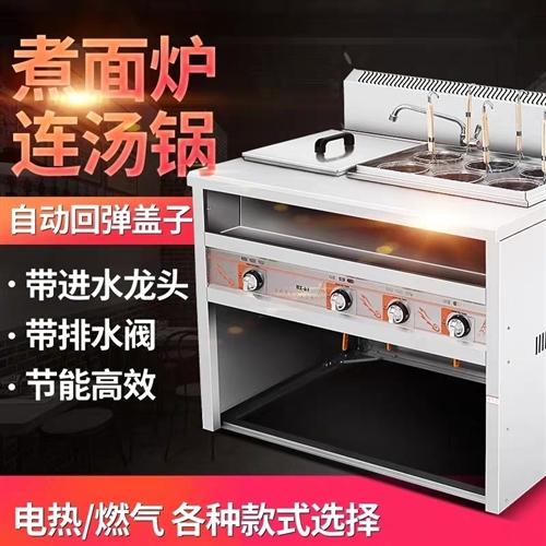 煮面,煮冒菜爐,低價處理,有意者電聯13982528101