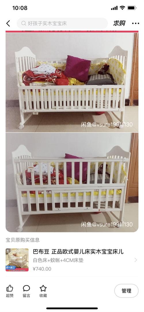 巴布豆嬰兒床,****,帶床墊被子,買來一次都沒用過,買的時候全套800多買的,現在350賣出,買到...