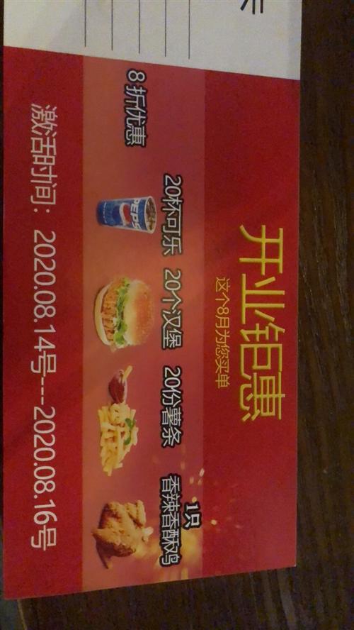 20元办卡后不用在交任何费用就可以乐享20杯可乐,20个汉堡,20份薯条,外加一只香辣香酥鸡。没有使...