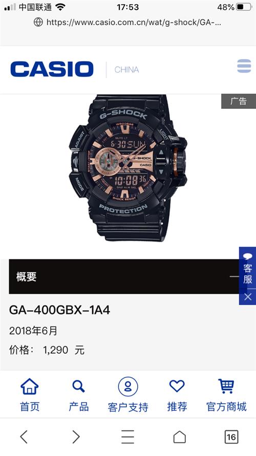 卡西欧GA400   9.5成新,超低价出售