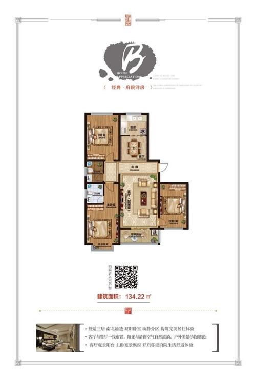 双阳卧室南北通透三居室,可公积金贷款,地理位置优越,交通便利,