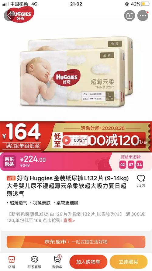 好奇金装0.3cm纸尿裤在京东自营店购买多了,近期日期,自己孩子用不了这么多,有两箱**的,一箱里面...