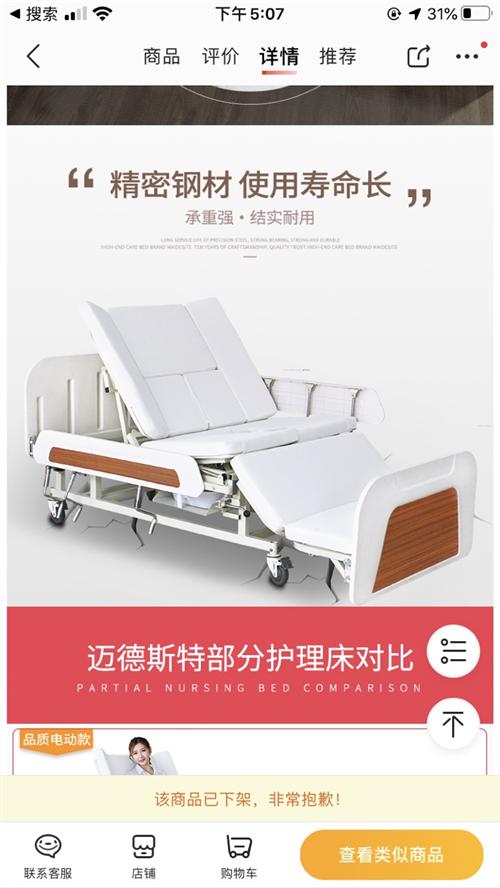 护理床,轮椅赠送