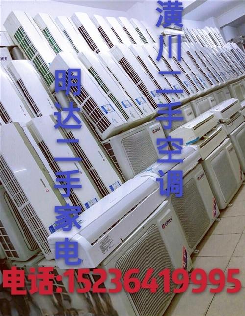 明达二手空调,常年大量出售回收空调冰箱洗衣机电视机热水器等,维修各类电器,搞家电我们是专业的