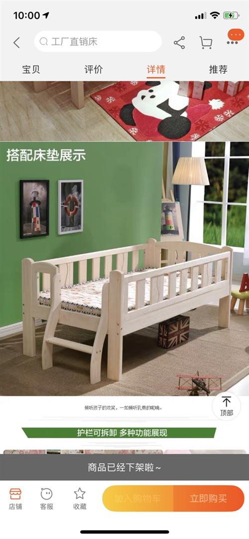儿童床底价转让380元