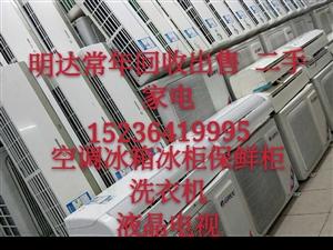 常年回收出售出租二手家电(看质论价,价格合理)空调冰箱冰柜洗衣机热水器,保鲜柜