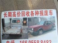 長期高價回收各種二手車,報廢車,車輛銷戶業務出具銷戶證明