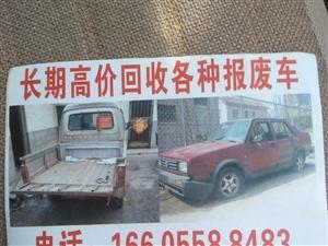 长期高价回收各种二手车,报废车,车辆销户业务出具销户证明