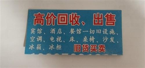 二手舊:貨買賣、出售、家政服務 電話:18874333579 ??????本人主要經營二手賣買、空調...