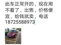 奇瑞A1,保险到2020年12月,正常开的车,价格是两千多,可做炼手车。