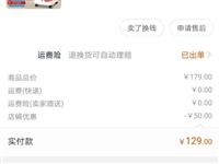 六月份买的,没怎么用,几乎**,有订单,放着没用,便宜出,手机:17605004485(微信同号)有...